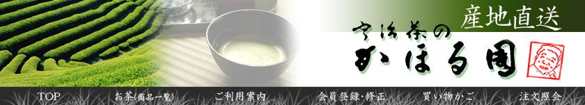 宇治茶を通販でお届けします | 宇治茶・抹茶のかほる園