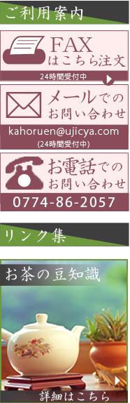 ご利用案内・リンク集・お茶の豆知識